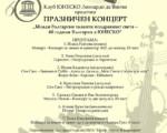 """""""Млади български таланти поздравяват света – 60 години България в ЮНЕСКО"""""""