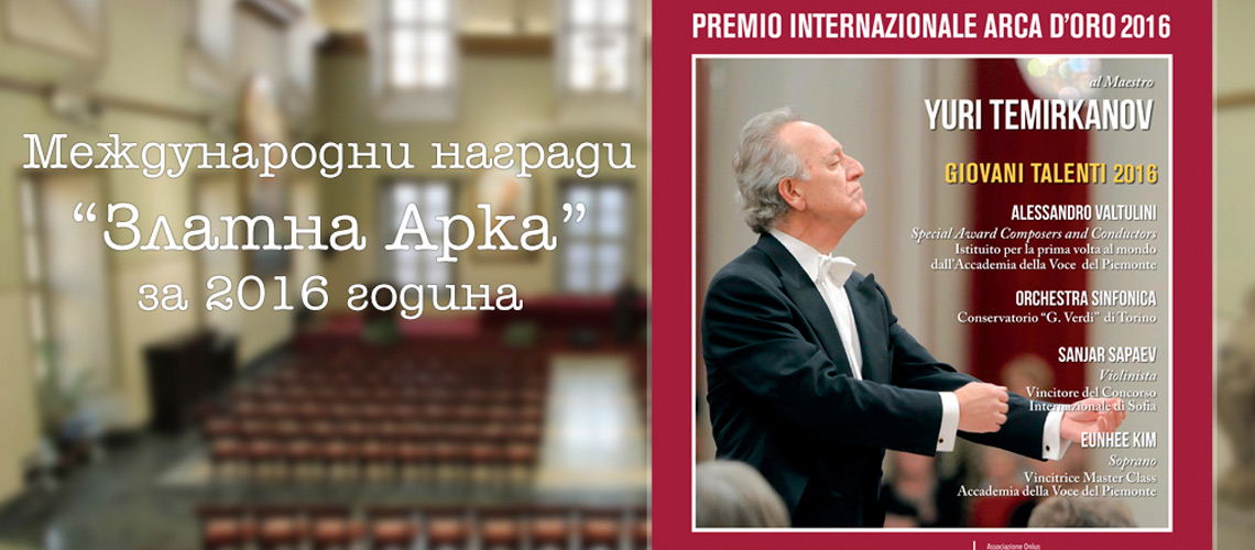 banner_zlatna_arka2016