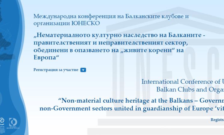 Международна конференция на Балканските клубове и организации ЮНЕСКО
