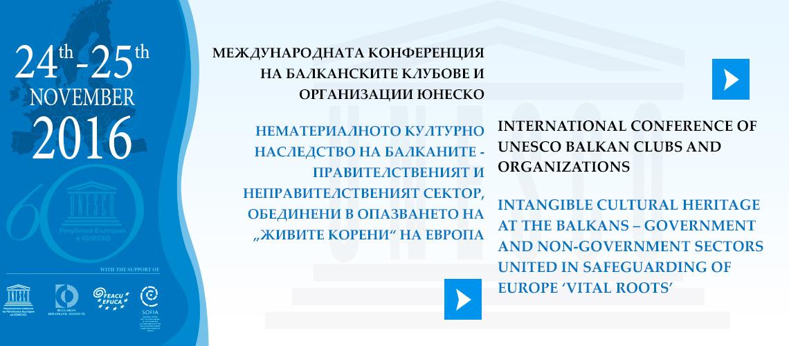 banner_international-conferenceunesco-2016-2
