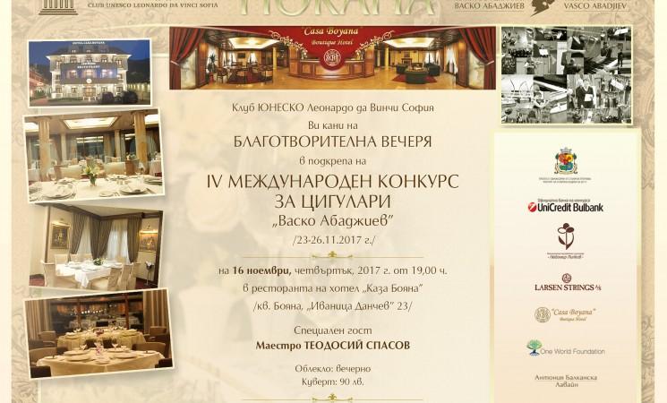 """Благотворителна вечеря в подкрепа на IV издание на Международния конкурс за цигулари """"Васко Абаджиев"""""""