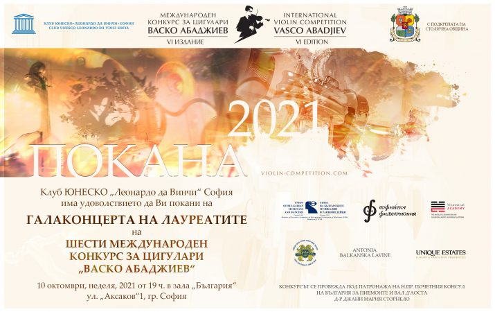 "Покана за галаконцерта на лауреатите на IV издание на Международния конкурс за цигулари ""Васко Абаджиев"""
